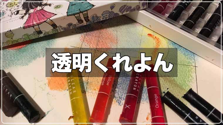 コクヨの透明クレヨン透ける特性を活かして塗り絵やイラストにも画材